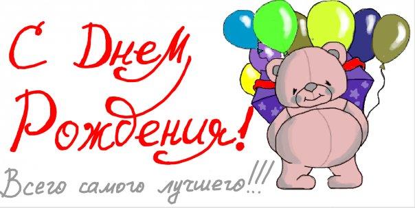 Поздравления с днем рождения вконтакте на стену
